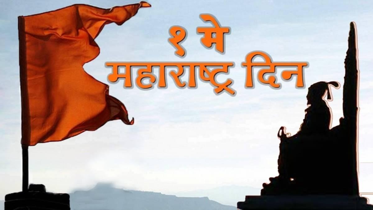 Maharastra Day Cover Photos 2020