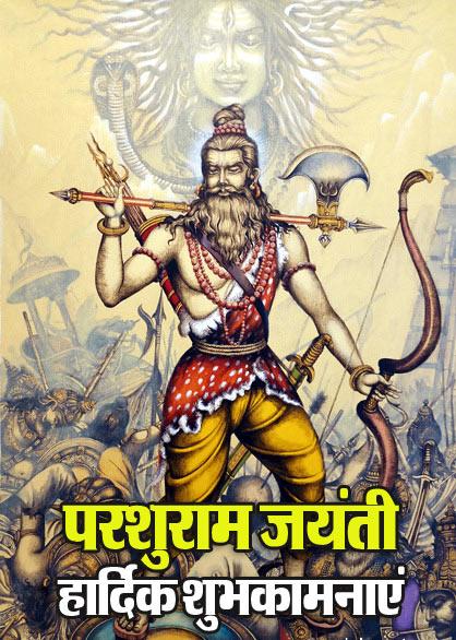 Parshuram Jayanti cover photos HD