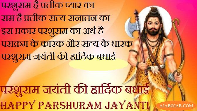 Parshuram Jayanti High Dimension desktop image wallpaper