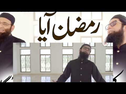 RAMAZAN AAYA REHMAT LAYA Mp3 Kalaam Special Song