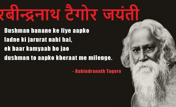 Tagore Jayanti Whatsapp Stories 2020